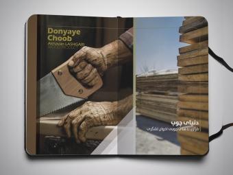 لتهای تبلیغاتی سررسید شرکت دنیای چوب